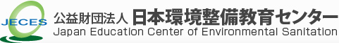 Japan Edducation Center of Environmental Sanitation